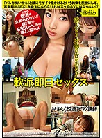 SUPA-147 Flirt Same Day Sex M's (22 Years Old) Piano Instructor