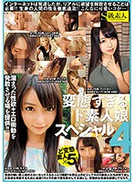 SUPA-148 Transformation Too De Amateur Special 4