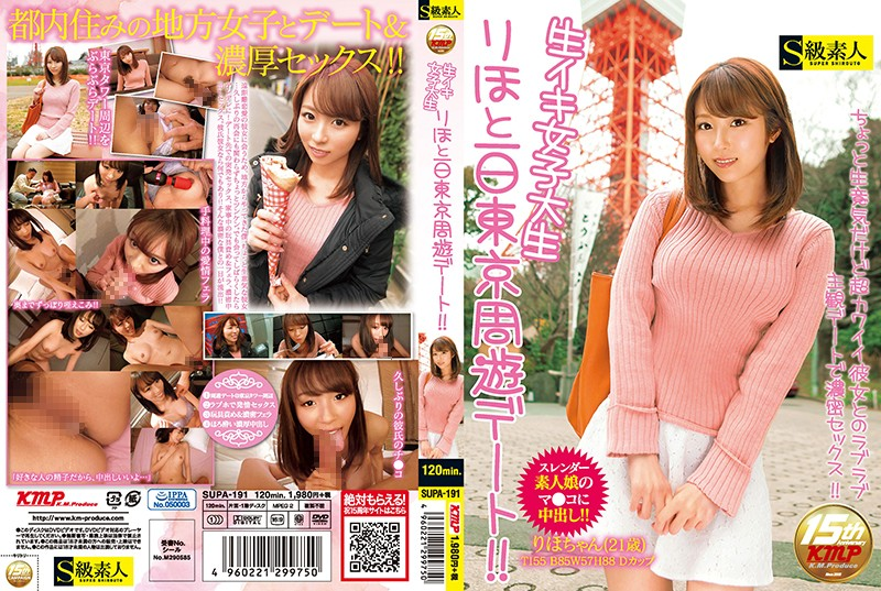 SUPA-191 Raw Iki Women's University Student Ryoho And A Day Tokyo Roundabout Date! It Is! (S Kyuu Shirouto) 2017-06-09