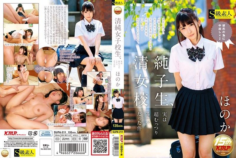 [SUPA-211] 清純女子校生、実は超むっつりスケべだった件 ほのか 素人 SUPA 中出し