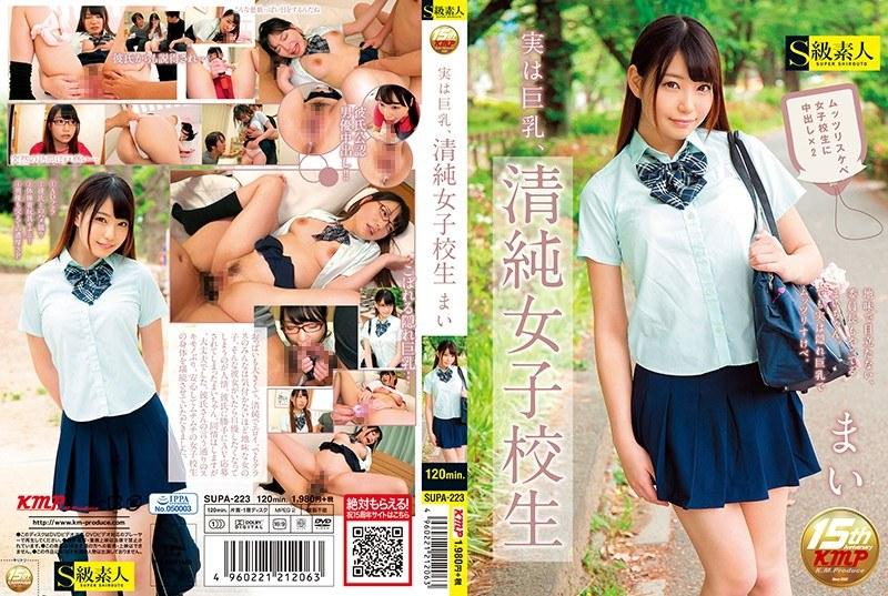 実は巨乳、清純女子校生まい 『SUPA-223』