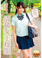 SUPA-223 Actually Big Tits, Seijin Girls School Student Popularity