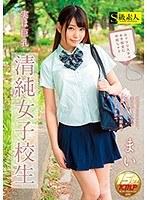 SUPA-223 実は巨乳、清純女子校生まい