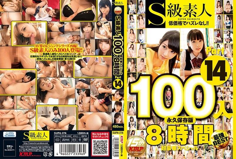 [SUPA-276] S級素人100人 8時間 part14 超豪華スペシャル 巨乳 人妻 4時間以上作品