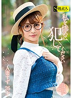[SUPA-333] Please Degrade And Rape Me A Married Woman Suzu 26 Years Old