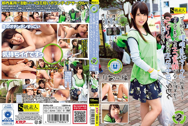 SUPA-426 Yariman Beauty Girl Belonging To The Environment Beautification Circle Of Garbage Picking Seems To Be Doing Sex With Ecology Live Caught That Eco Consciousness Is Too Stronger Than A Man To Not Put On A Condom 2 Ria Chan