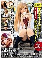 SUPA-448 School Student Gal Debut! ! Adachi Ward Mika-chan