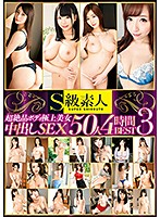 SUPA-521 Transcendent Body Superb Beauty Creampie SEX 50 People 4 Hours BEST 3