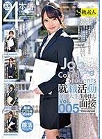【FANZA限定】就職活動女子大生生中出し面接Vol.005