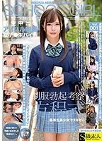 【FANZA限定】新 生中出しアオハル制服女子●生バイト Vol.001 パンティとチェキ付き