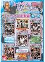 東京女子校生ストーリー スペシャル総集編 11?15