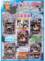 東京女子校生ストーリー ?ブラりパンツ売り編? スペシャル総集編 21-25