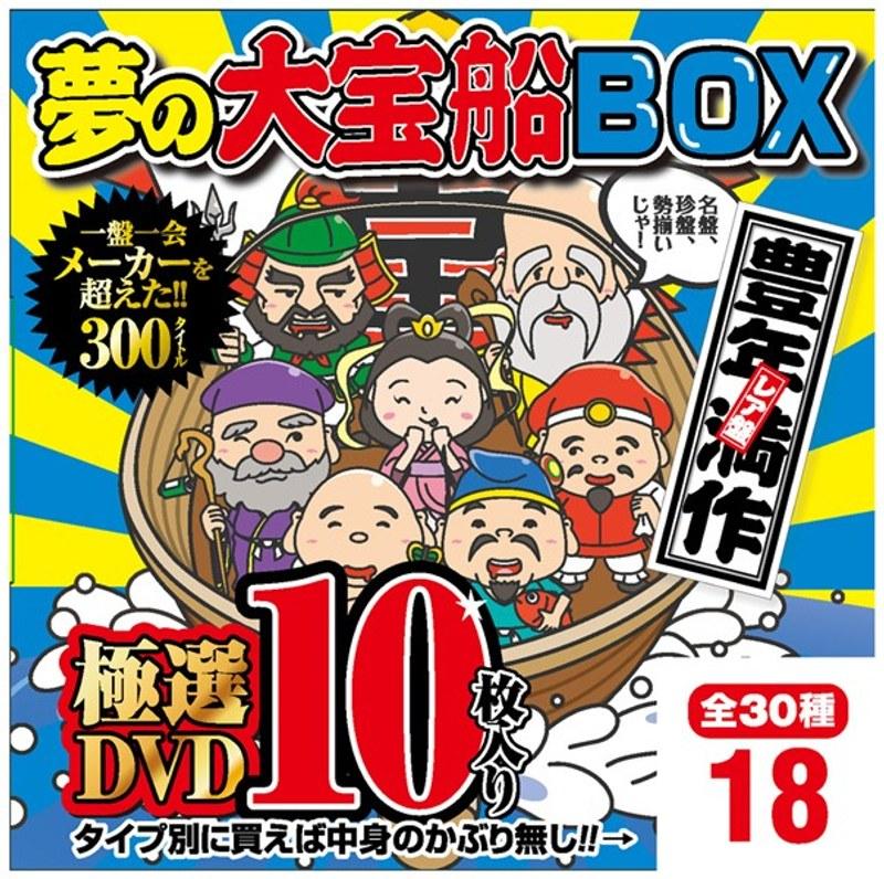 夢の大宝船BOX 極選DVD10枚入り 18