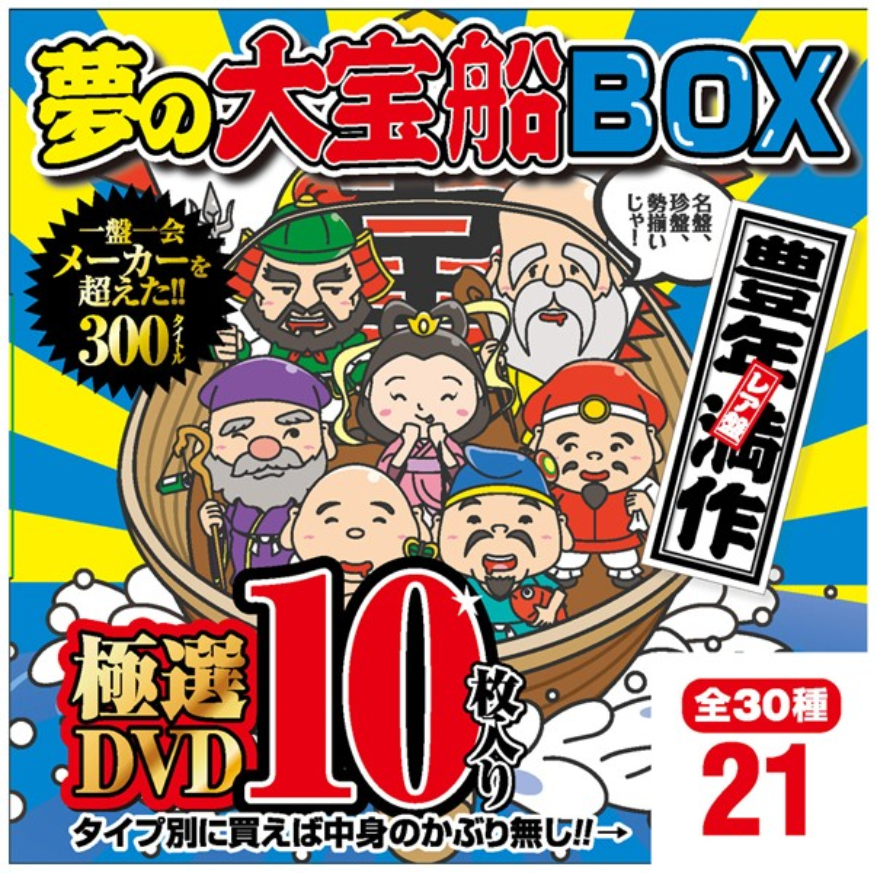 夢の大宝船BOX 極選DVD10枚入り 21