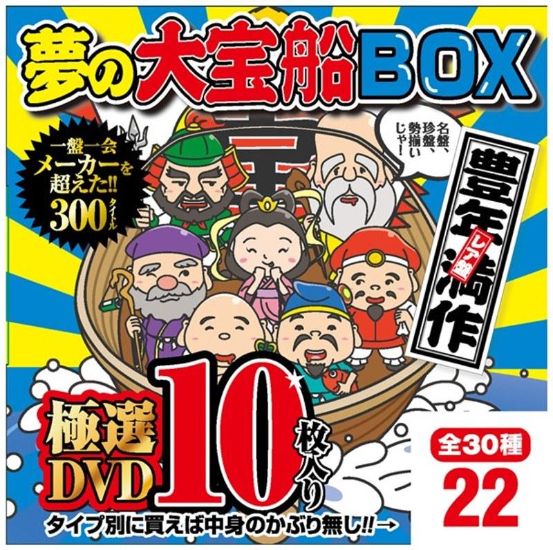 夢の大宝船BOX 極選DVD10枚入り 22
