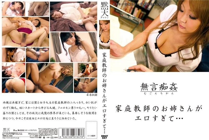 DMAT-047 Too Erotic Sister Tutor Addicted Rape Silence …