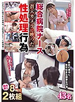 EIHB-039 - 総合病院ナース 潜入カメラに映った性処理行為 2枚組  - JAV目錄大全 javmenu.com