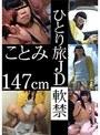 ひとり旅JD 軟禁 ことみ 147cm (DOD)