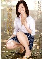 [HNB-068] 二股妻の代償 夫の教え子と姦淫生活 菊川亜美