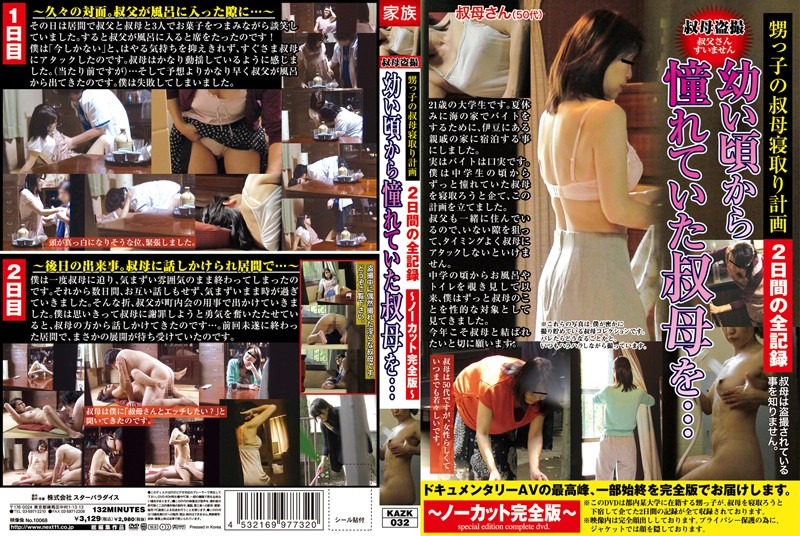 KAZK-032 ... The Aunt Had Been Longing From Plan-uncut Full Version ~ 䄆 Well Around Netori Aunt Nephew