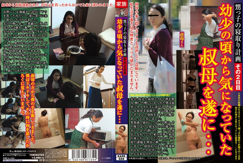 KAZK-034 And Finally ... Goto Azusa Aunt Was Worried About Since I Was A Second Day ‰Ñ Small That The Plan Netori Of Nephew
