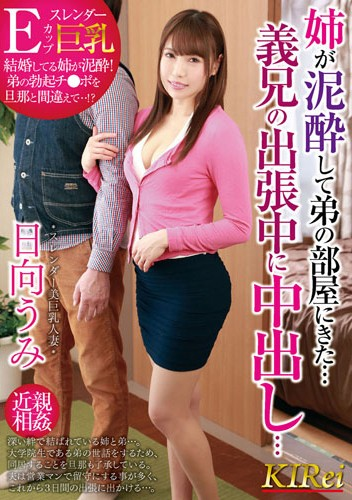 KIR-012 My Sister Came Into My Brother's Room … Creampie During My Brother's Business Trip … Umi Hinata