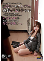 KIR-044 Big Breasts Sales Lady's Sister-in-law Is Restructuring Rika Tsubaki