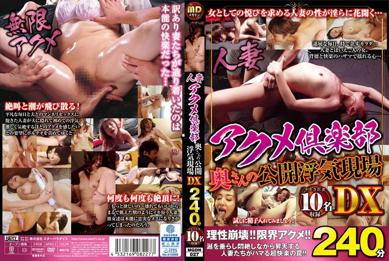 MGDN-027 Housewife Acme Club And Public Affair Site DX Squid By Wife 11 Members Of His Wife 240 Minutes (Star Paradise) 2015-10-20