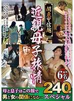 MGDN-079 Kanto Koshinetsu Incest Mother-Infant Journey 240 Minutes Special