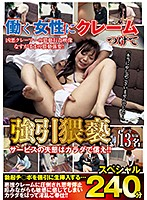 MGDN-093 Claiming Working Woman Pushing Obscenity Special 240 Minutes 13 People
