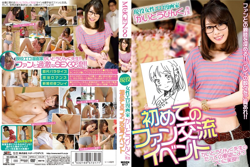 "MGEN-017 Fan Exchange Events Yoshikuchi Rina First Active Female Erotic Cartoonist ""Kakiuchi Pink"" Teacher"