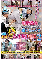 MOKO-008 Mature Girls Feel Anytime Anywhere! What?When I'm Molested At The Back Of A Cleaning Lady