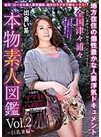 全国津々浦々 出会い系 本物素人図鑑 vol.2~巨乳妻編~