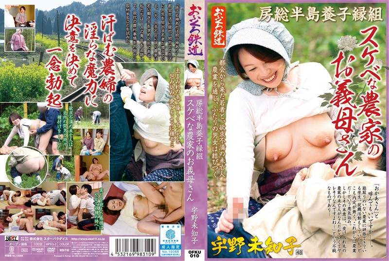 OFKU-010 Boso Peninsula Adoption Lewd Your Mother-in-law's Uno Farmers Michiko