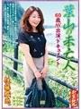 葉山の未亡人60歳AV出演ドキュメント 佐藤織恵 (DOD)