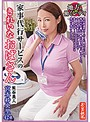 地方の働くレディ 家事代行サービスのきれいなおばさん 熊谷美人 宮本紗央里 42歳