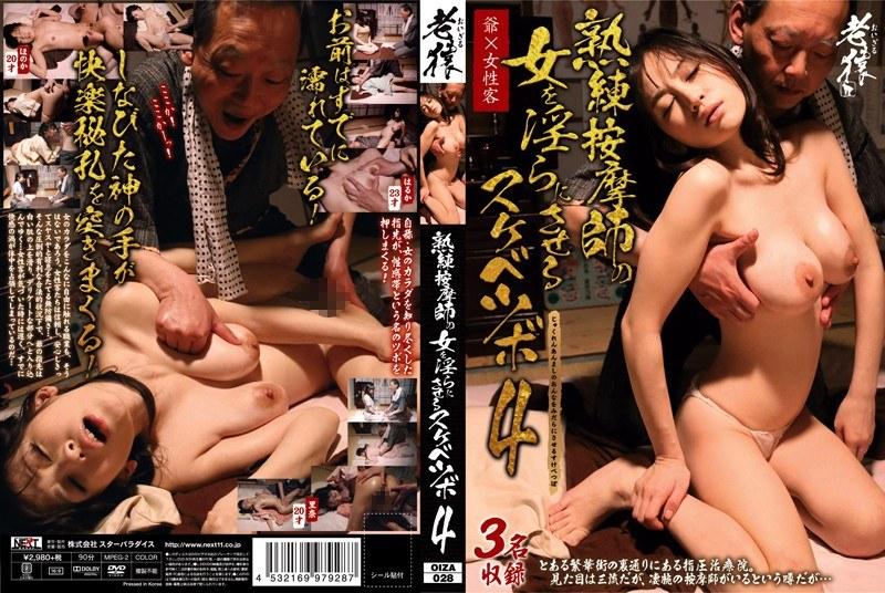 熟練按摩師の女を淫らにさせるスケベツボ 4 (DOD)