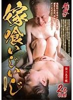 OIZA-032 Hakuyama Yuri, Kikumi Saori - Tricky Old Man