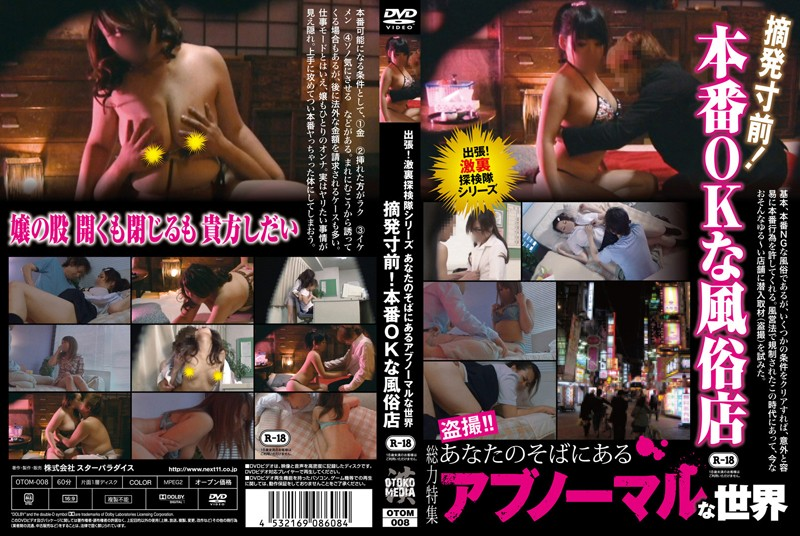OTOM-008 Business Trip!Super Back Expedition Series Abnormal World Caught On The Verge In Your Side!Production OK A Sex Shop