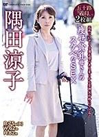 隅田涼子 痩せ貧乳母さんのスケベなSEX 2枚組