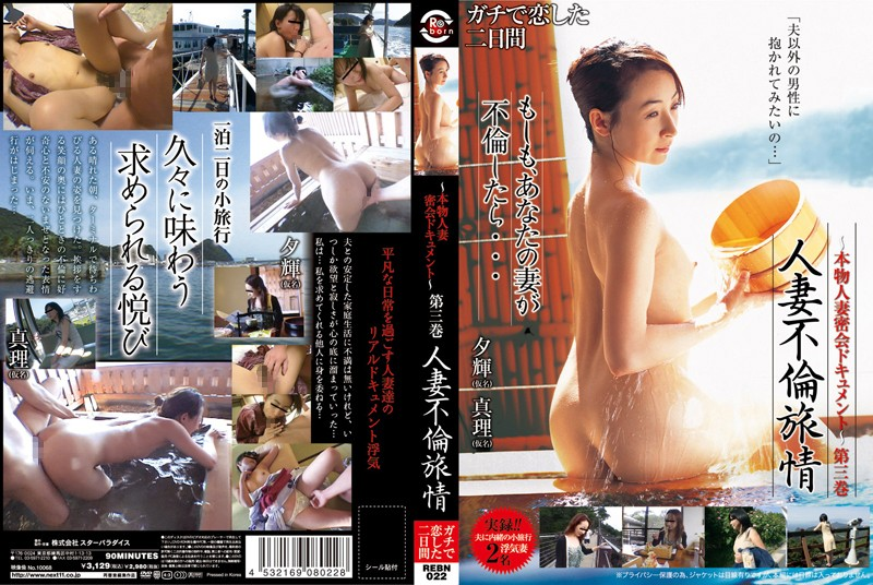 REBN-022 Naughty Wife Goes Traveling