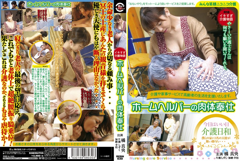 REBN-030 The Tale Of A Nurse Who Came Too Hard