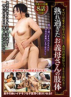 RUKO-013 Limbs Of Your Mother-in-law