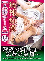 RUKO-039 Married Nurse Ward Molester