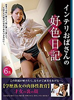 RUKO-040 Dirty Diary Of Intelligent Aunt