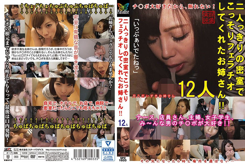 SPZ-1033 An Elder Sister Who Gave Me A Fellatio In A Secret Room Only For Two People! !12 People (Star Paradise) 2019-05-20