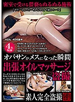 SPZ-1049 The Business Trip Oil Massage Sneak Shot The Moment Obasan Became A Female