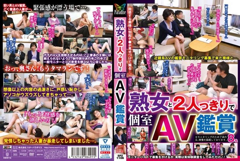 HD/SD SPZ-1106 熟女と2人っきりで 個室AV 鑑賞