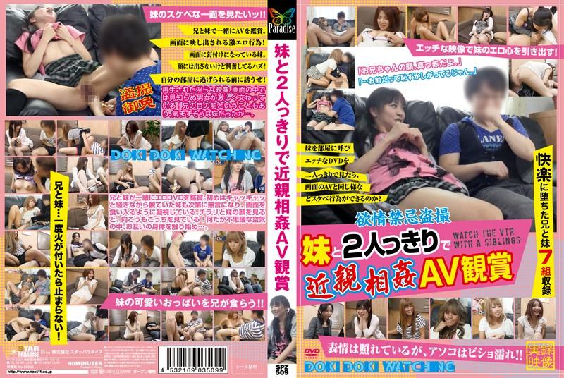 SPZ-509 AV Webcam Incest Sister And Two Be Alone