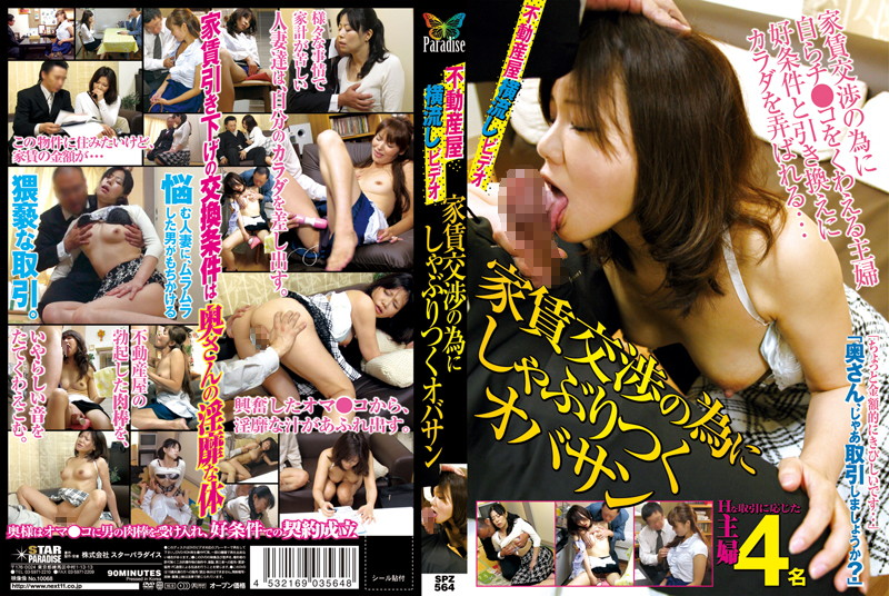 SPZ-564 Shaburitsuku Lady Of The Negotiations For Diversion Rent Real Estate Video